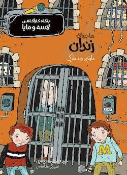 Fängelsemysteriet (persiska)