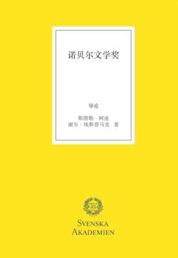 Nobelpriset i litteratur, kinesisk utgåva :