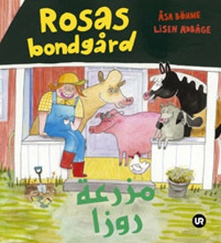 Rosas bondgård = Mazra'at Ruza
