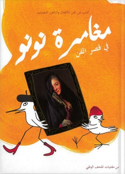 Pippi på konst! : en konstbok för barn och nyfikna vuxna! (arabiska)