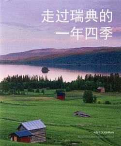 The year in Sweden (Mandarin)