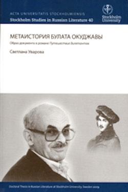 Metaistorija Bulata Okudzavy Obraz dokumenta v romane Putesestvie diletantov