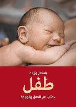 Vänta barn (arabisk utgåva)