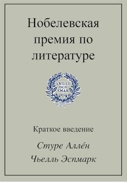 Nobelevskaja premija po literature