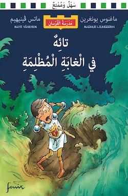 Vilse i mörka skogen (arabiska)