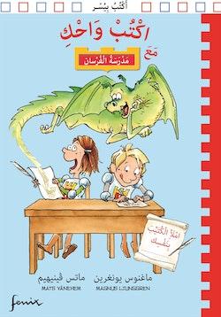 Skriv och berätta med Riddarskolan (arabiska)