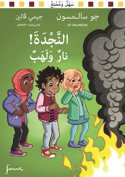 Hjälp! Eld och lågor! (arabiska)