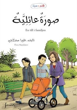 En till i familjen (arabiska)