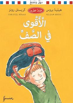 Starkast i klassen (arabiska)