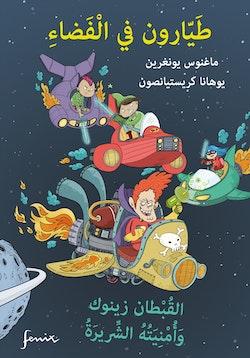 Rymdpiloterna och kapten Zenoks onda önskan (arabiska)