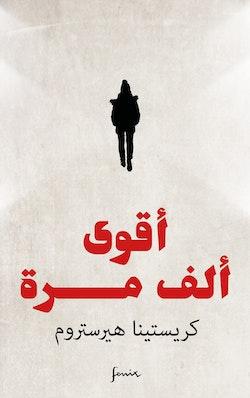 Tusen gånger starkare (arabiska)