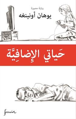 Mitt extra liv (arabiska)