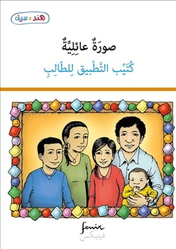 En till i familjen - lärarguide (arabiska)