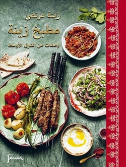 Zeinas kitchen : recept från Mellanöstern (arabiska)