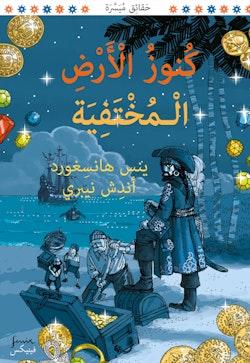 Jordens försvunna skatter (arabiska)