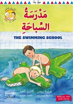 Simskolan (arabisk - engelsk)