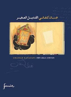 Den lilla lyktan : Arabisk-svensk parallelltext