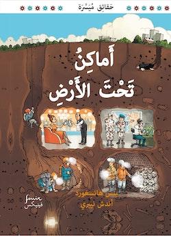 Jordens underjordiska platser. Arabisk version.