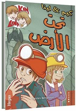 Kim & Lina under jorden (arabiska)