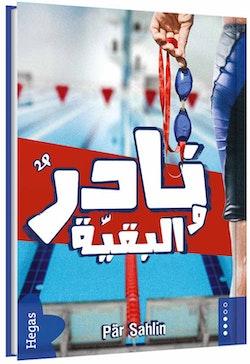 Nadir och alla andra (arabiska) (Bok+CD)
