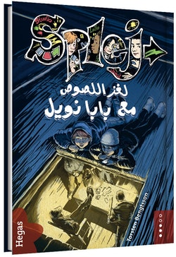 Mysteriet med tomterånarna (arabiska)