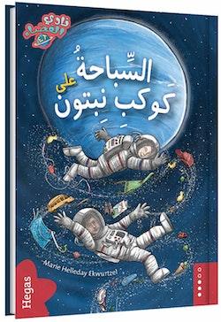 Simma på Neptunus (arabiska)