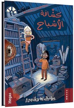 Spökspanarna (arabiska)