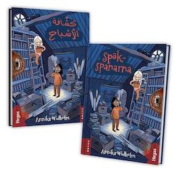 Spökspanarna (Tvillingpaket svenska+arabiska)