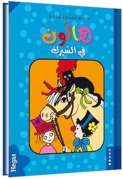 Hallon på cirkus (arabiska) (Bok+CD)
