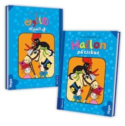 Hallon på cirkus (Tvillingpaket svenska+arabiska)
