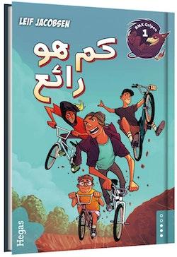 Hur grymt som helst (arabiska) (Bok+CD)