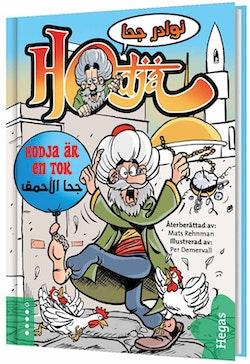 Hodja är en tok (svenska+arabiska) (bok+CD)