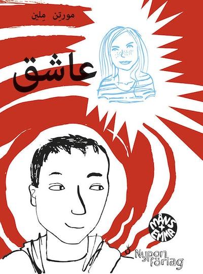 Så sjukt kär (arabiska)