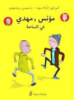 Måns och Mahdi på gården (arabisk)
