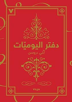 Dagboken (arabisk)