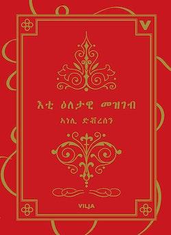 Dagboken (tigrinsk)