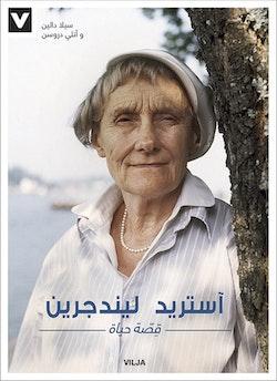 Astrid Lindgren : ett liv (arabisk) (CD + bok)