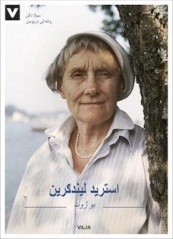 Astrid Lindgren : ett liv (pashto, ljudbok/CD+bok)