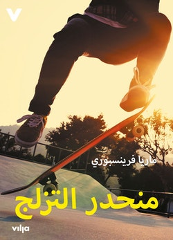 Rampen (arabisk) (Bok + CD)