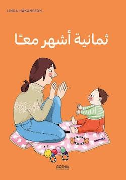 Åtta månader tillsammans (arabiska)