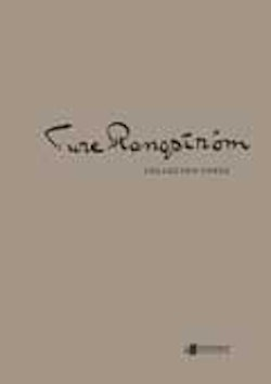 Ture Rangström – Collected Songs