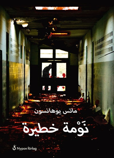 Farlig sömn (arabisk)