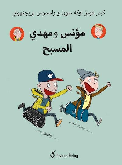 Måns och Mahdi på simhallen (arabisk)