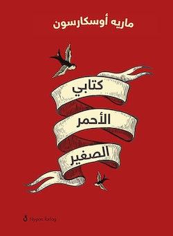 Min lilla röda (arabiska)