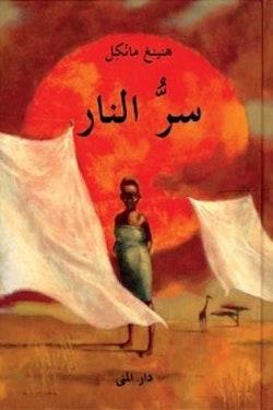 Eldens hemlighet (arabiska)