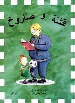 Spinkis och Blixten (arabiska)