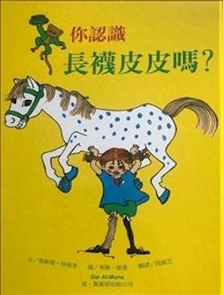 Känner du Pippi Långstrump? (kinesiska)
