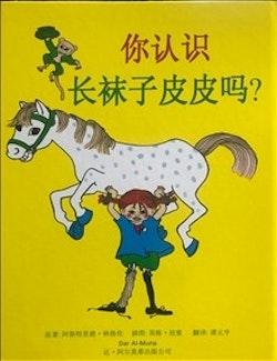 Känner du Pippi Långstrump (mandarin)