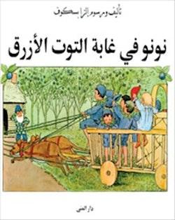 Puttes äventyr i blåbärsskogen (arabiska)