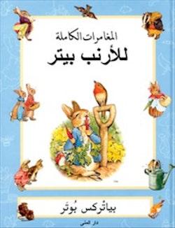 The complete adventures of Peter Rabbit (arabiska)